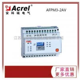 安科瑞AFPM3-2AVI 消防设备电源监控模块 带通讯 实时监控