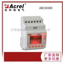 安科瑞ARCM300-J1 电气火灾探测器 剩余电流探测器 导轨式安装