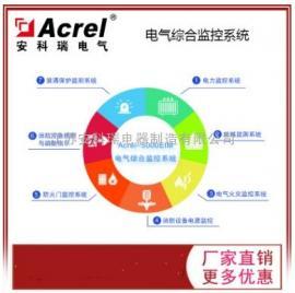 电气综合监控系统 Acrel-5000EIM 简化银河彩票客户端下载配置和现场布线