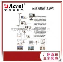安科瑞 Acrel-3000企�I�能管理系�y 智能化�能管理 智能用�