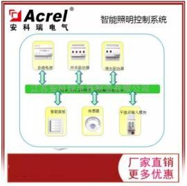 安科瑞 智能照明控制系统 Acrel-BUS