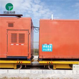 专业制造转弯式电动轨道平板车,过跨摆渡车蓄电池电动平车