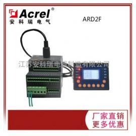 智能电动机保护器 安科瑞ARD2F-100/CM 马达保护器