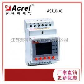 供应安科瑞ASJ10-AV3三相交流电压继电器 精度高 功耗小