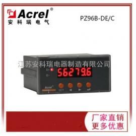 安科瑞PZ96B-TS温度数显控制仪表 温度数显仪表 厂家直销