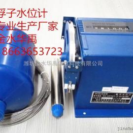 厂家直供金水华禹WFY-2A浮子水位计水利遥测水位计