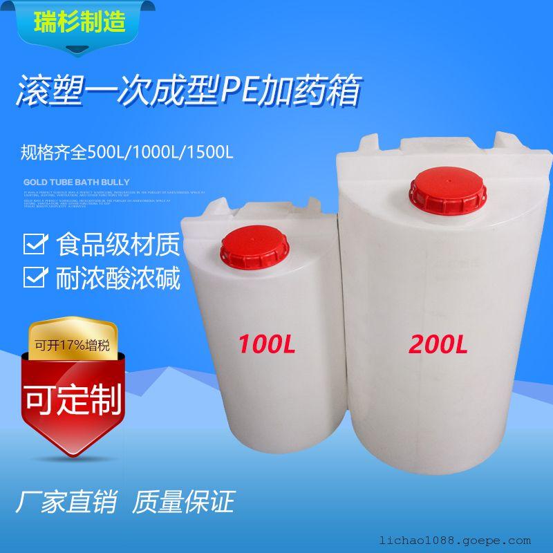 浙江 专业定制PE加药箱 塑料加药箱生产厂家