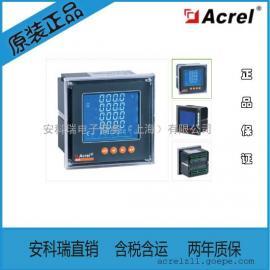 安科瑞多功能电力仪表ACR220ELH/CE 以太网通讯接口三相电能表