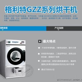 上海航星15公斤烘干机,航星GZZ-15烘干机多少钱?,蒸汽加热烘干机