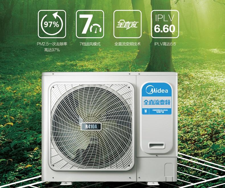 北京美的中央空调TR+全能家用中央空调TR+S/TR+mini系列