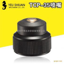 台湾海马静电喷枪喷嘴TCP-35喷嘴 高精细雾化喷枪嘴 喷枪配件