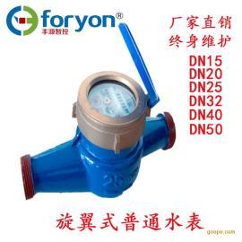 水表公司直销 旋翼式机械水表 螺纹式机械水表DN25