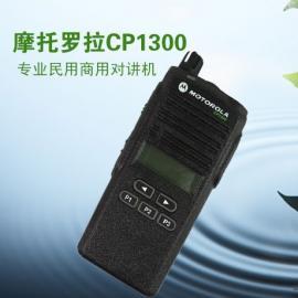 摩托罗拉CP1300 功能齐备的商用对讲机正品供应