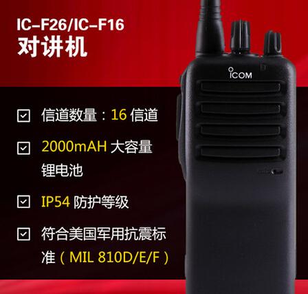 艾可慕ICOM IC-F26对讲机原装正品特价销售