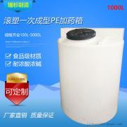 徐州 专业定制1000L加药箱 1000L加药箱生产厂家