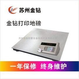 3吨电子地磅带打印不干胶地磅秤1.2*1.2可加三色报*