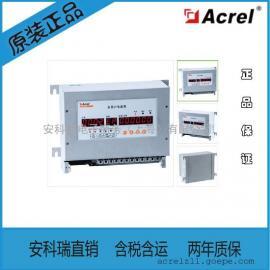 安科瑞多用户电表ADF300-III-36D-Y预付费 低压电能多用户计量箱