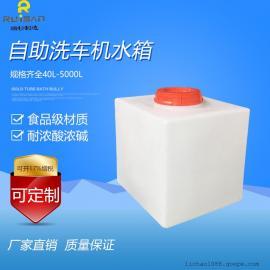 扬州 40L自助洗车机水箱生产厂家