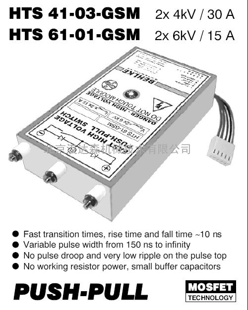 优势特供behlke HTS 61-01-GSM高压开关