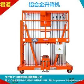 广州电动双人8米检修灯具铝合金升降机