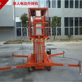 小型单人电动8米高铝合金升降机厂家