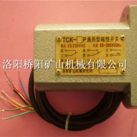 矿用磁开关TCK-1P,磁感应开关,罐笼磁开关