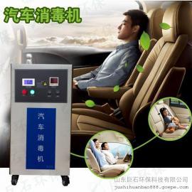 汽车专用负离子+臭氧消毒机