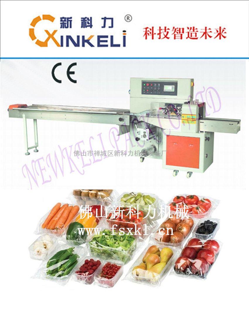 KL-T600X佛山蔬菜包装机,精品袋子蔬菜自动装袋包装机