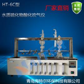 新款水质硫化物酸化吹气吸收仪6瓶6样品 HT-6C