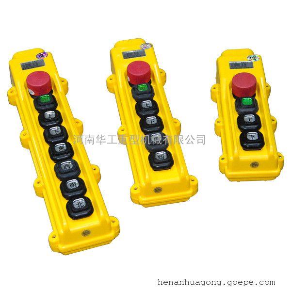 COB-65BH失压8键起重遥控手柄 平衡吊手柄 急停防雨控制手柄