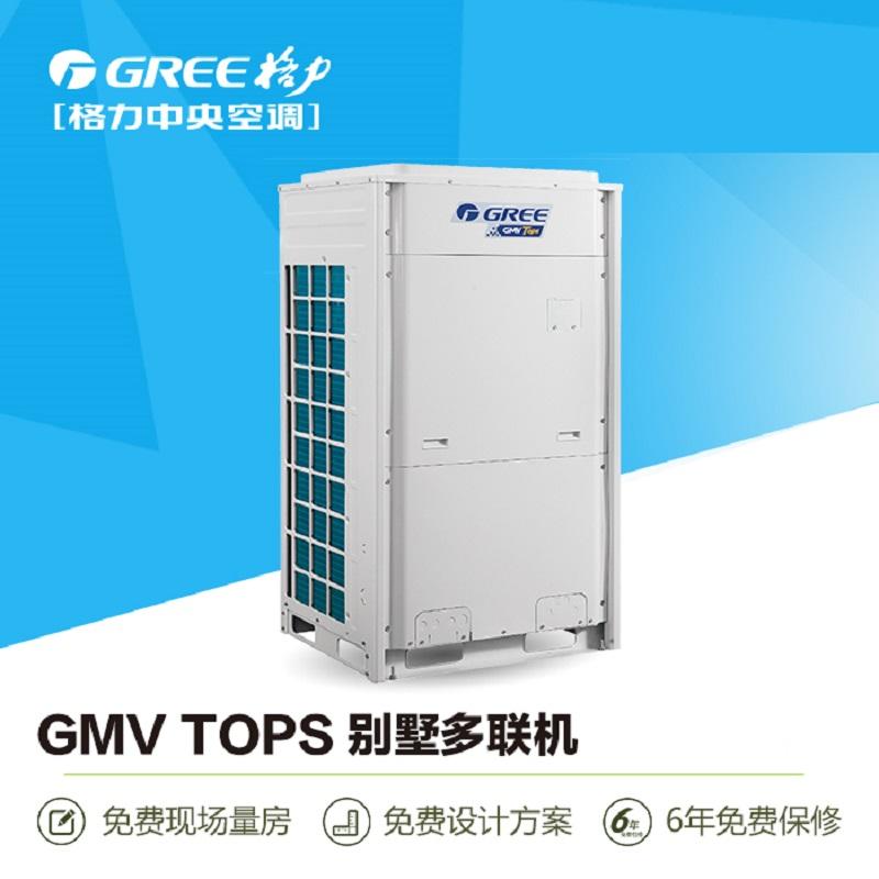 北京格力中央空调别墅多联机风管机GMV-H400W/B