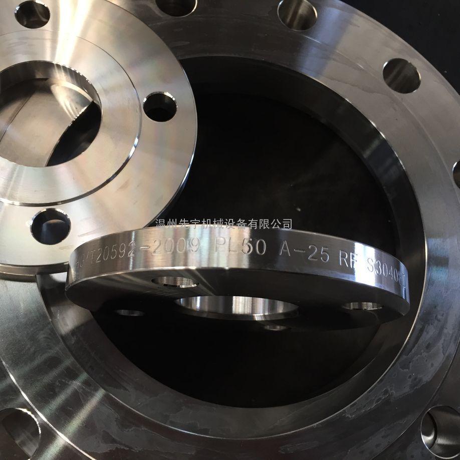 厂家直销化工部HG/T20592-2009不锈钢DN50法兰