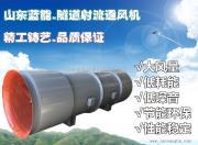SDF隧道轴流风机,品质保证,质优价廉的隧道风机