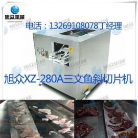 XZ-280A三文鱼斜切片机,酸菜鱼斜切鱼片机,猪肚斜切片机