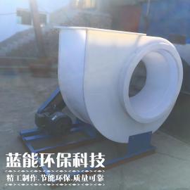F4-68型防腐离心风机 塑料离心风机厂家 山东蓝能十博体育科技