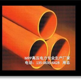 大石桥非开挖MPP电力顶管|专业生产厂家