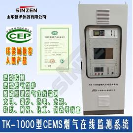 安徽 cems砖瓦厂脱硫烟气排放连续在线监测设备系统价格是多少