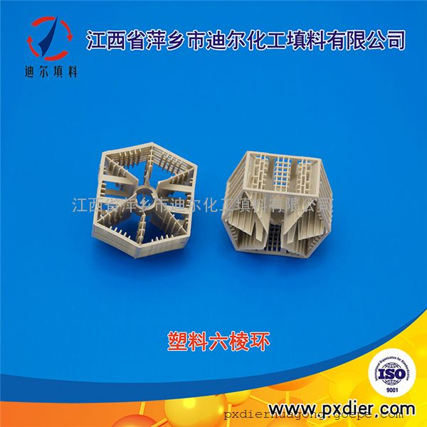 高性能聚丙烯填料PPH填料六棱柱填料PP六棱形填料厂家