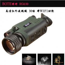 WiFi版红外数码夜视仪价格无锡博特RG630