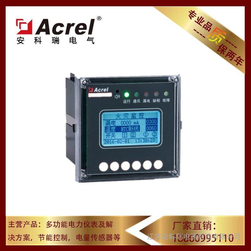 剩余电流式电气火灾探测器ARCM200L-Z2