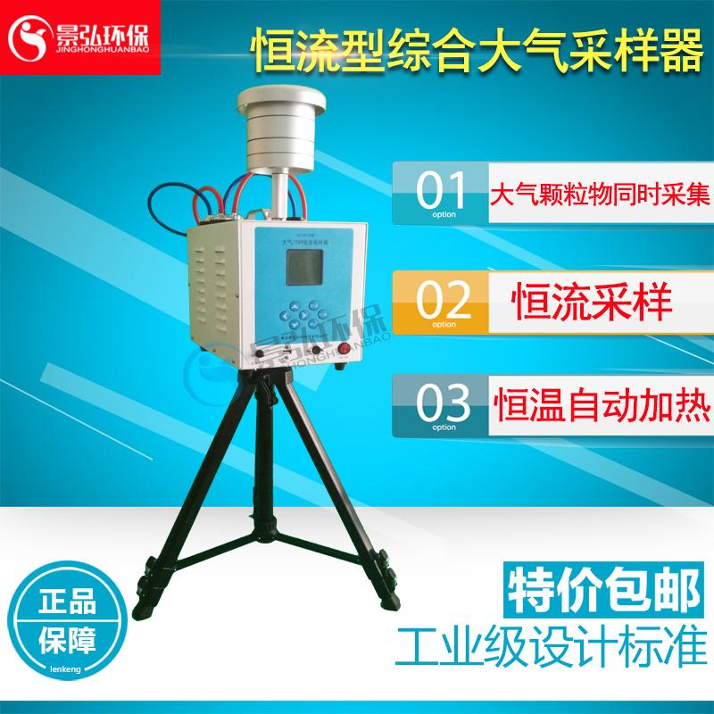 全自动大气颗粒物采样器,双路大气一路颗粒物综合大气采样器