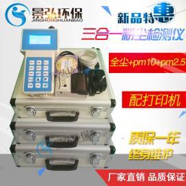 多台粉尘仪同时在线监测;支持无线数据采集