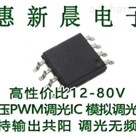 无频闪12-80V模拟调光IC 惠新晨H5112