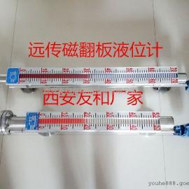 包头远传磁翻板液位计厂家,内蒙防爆磁浮子液位计选型报价