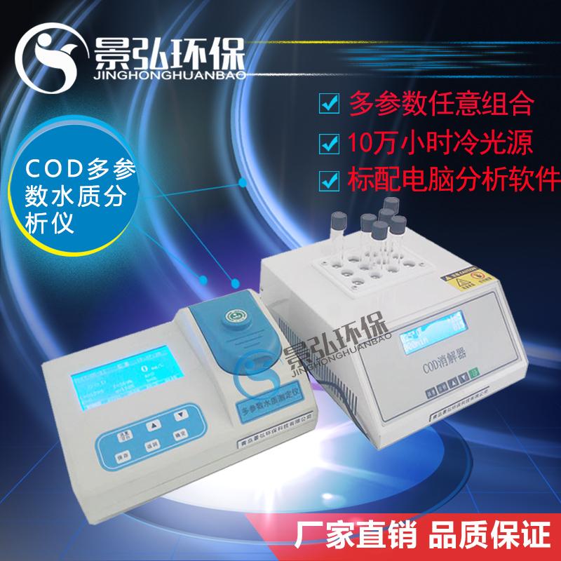 焦化厂COD快速测定仪生产厂家,全新双量程COD分析仪