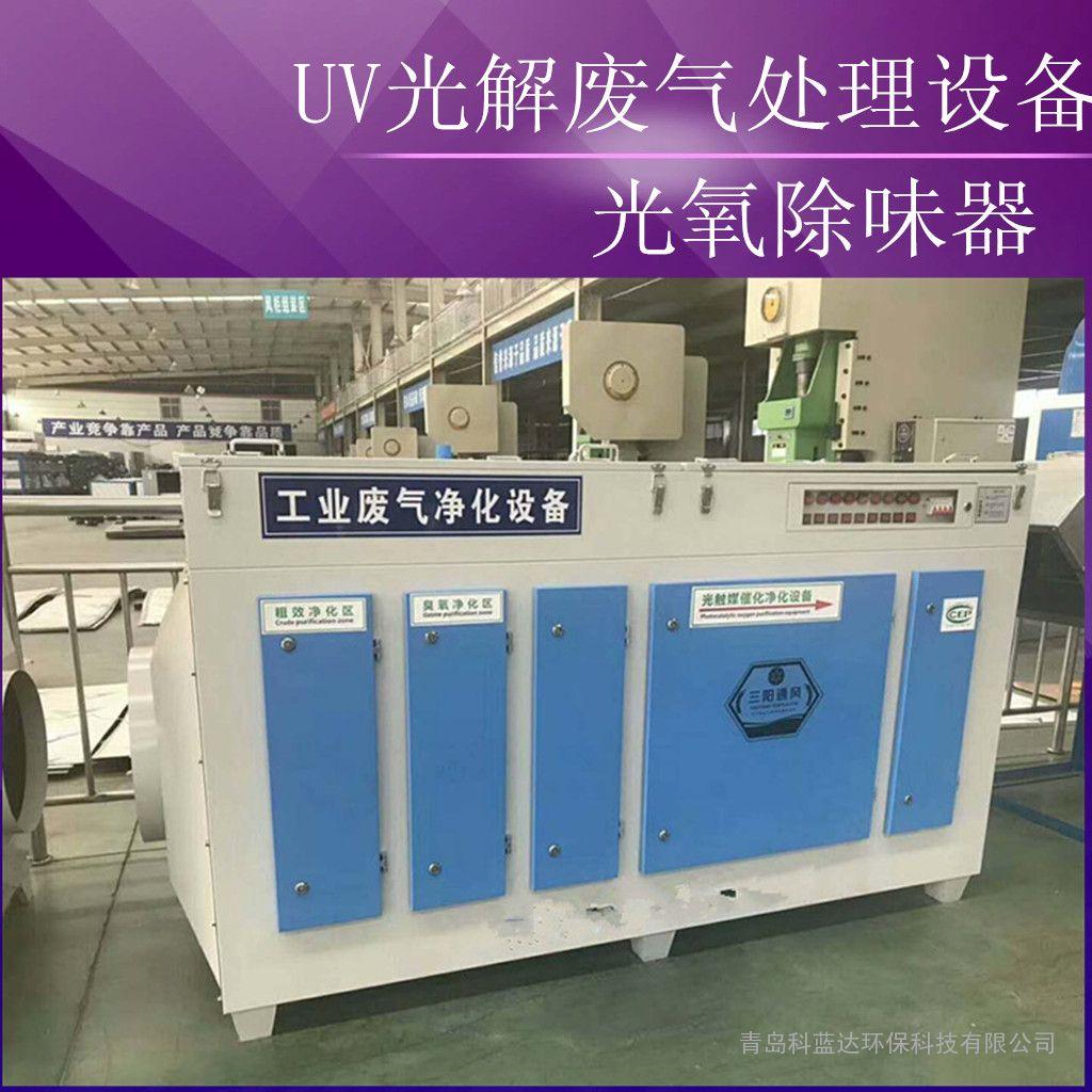UV光解废气处理设备废气处理_高效除臭