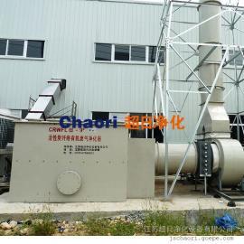 超日净化厂家直销有机废气净化处理 活性炭纤维有机废气净化器