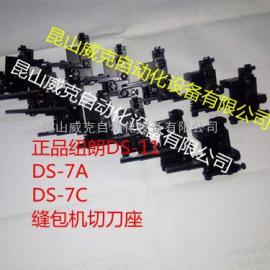 厂价直销原装正品DS-11封包机切刀座106062封包机原厂配件