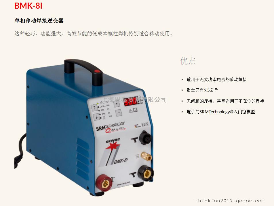 焊动未来!索亚SOYER焊机BMS-9V