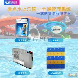 游泳馆一卡通系统/水上乐园收费系统/水世界一卡通收费系统